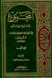Kitab Majmuk Imam Nawawi