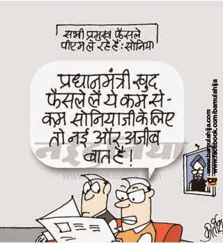 manmohan singh cartoon, congress cartoon, sonia gandhi cartoon, 10 Janpath, narendra modi cartoon
