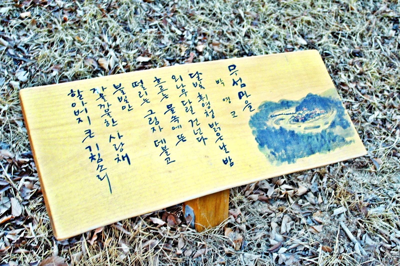 Yeongju Museom Hanok Village 무섬마을 | meheartsoul.blogspot.com