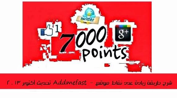 شرح طريقة زيادة عدد نقاط موقع Addmefast - تحديث أكتوبر 2013