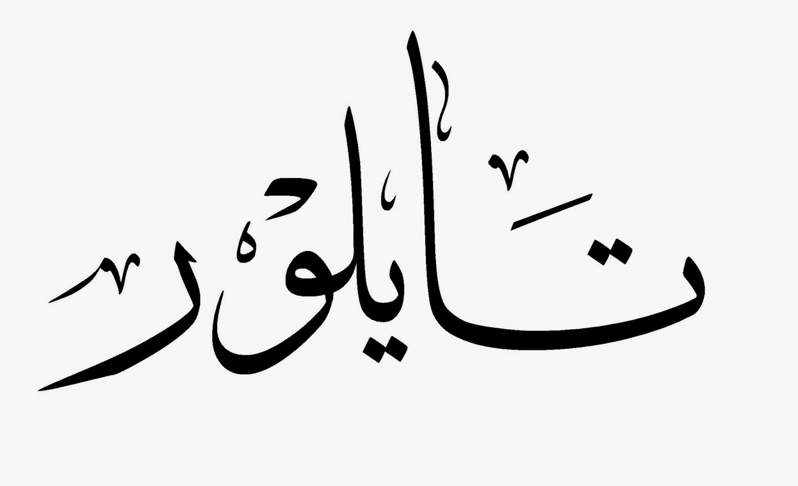 Great Wallpaper Name Arabic - t1  Snapshot_562787.jpg