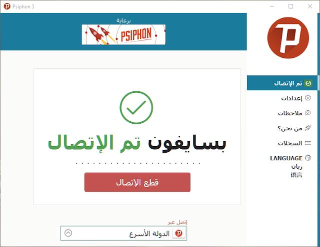 برنامج فتح المواقع المحجوبه