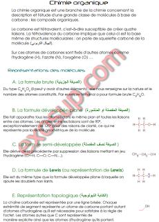 cours de la chimie organique en arabe pdf