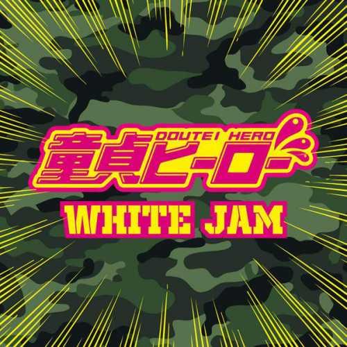 [Single] WHITE JAM – 童貞ヒーロー (2015.05.13/MP3/RAR)