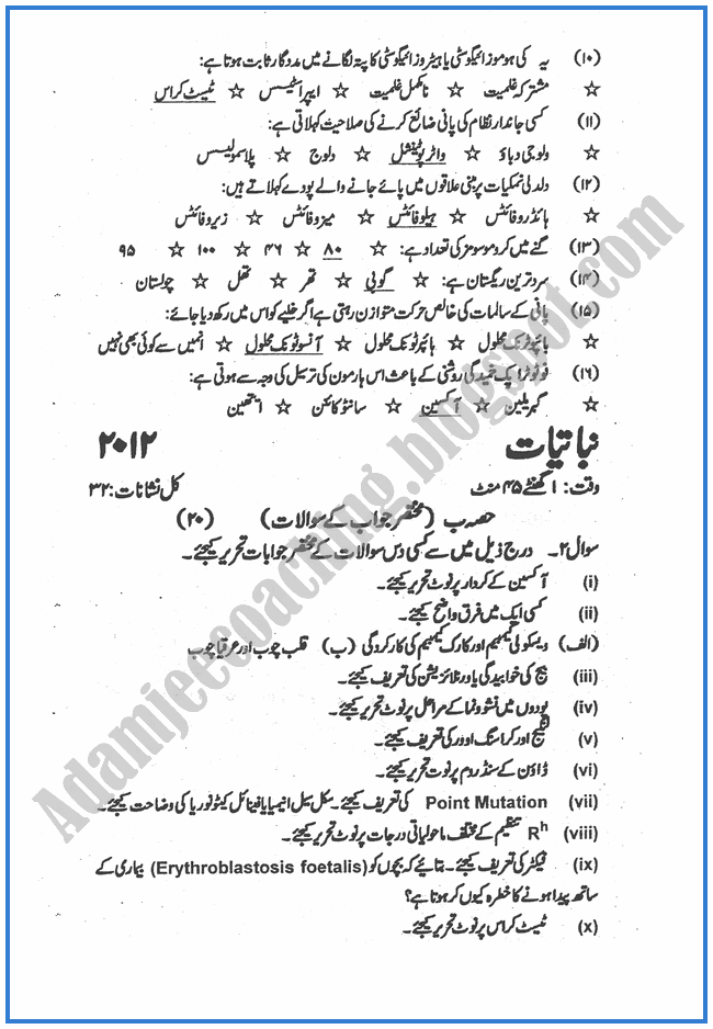Zoology-urdu-2012-past-year-paper-class-XII