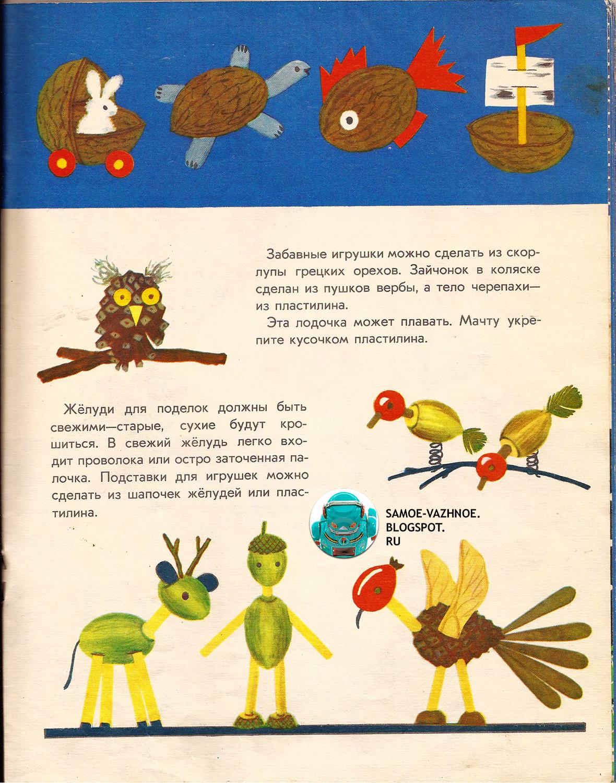 Как сделать игрушки из природного материала своими руками