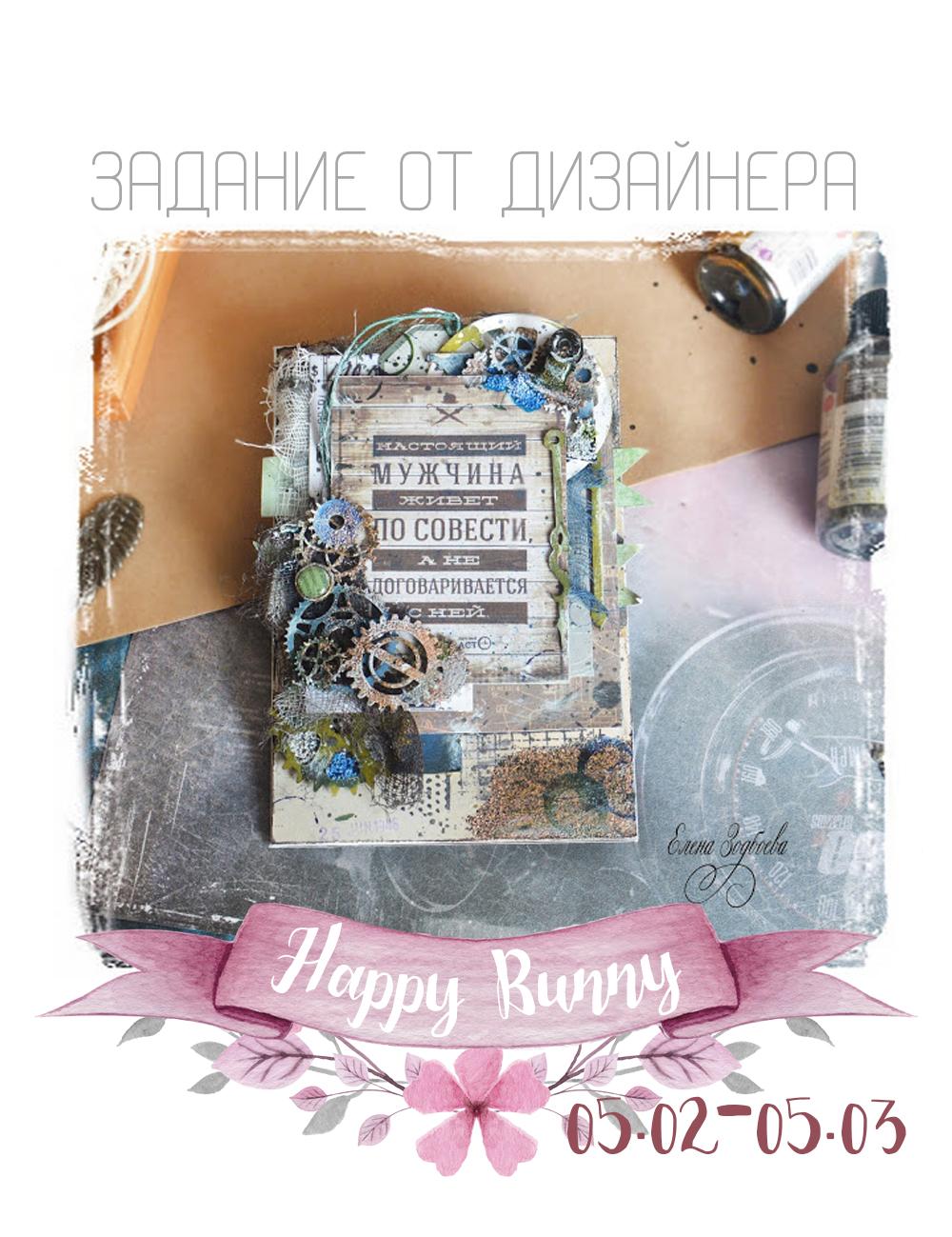 """Задание """"О мужчинах"""" в блоге """"HappyBunny"""", 05/03"""