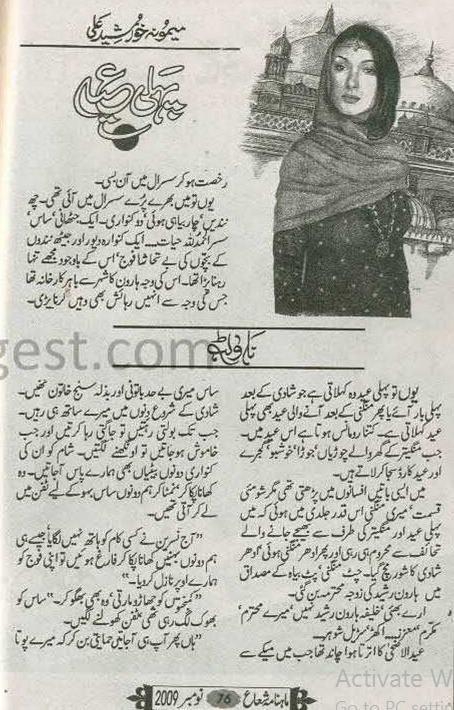 Reading corner pehli eid novel by memona khurshid ali