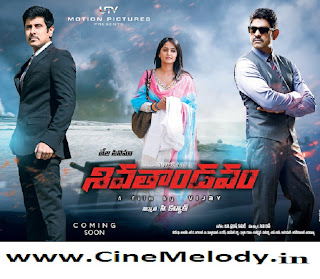Siva Thandavam Telugu Mp3 Songs Free  Download -2012