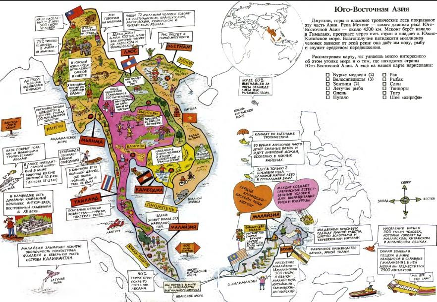 сказки о малайзии
