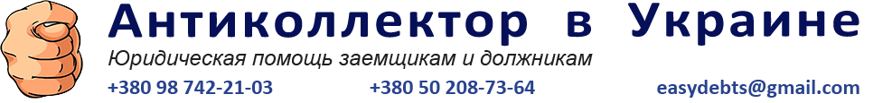 Антиколлектор в Украине