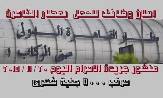 """اعلان وظائف للعمل """" بمطار القاهرة """" براتب 5000 جنية منشور بالاهرام 20 / 11 / 2015"""