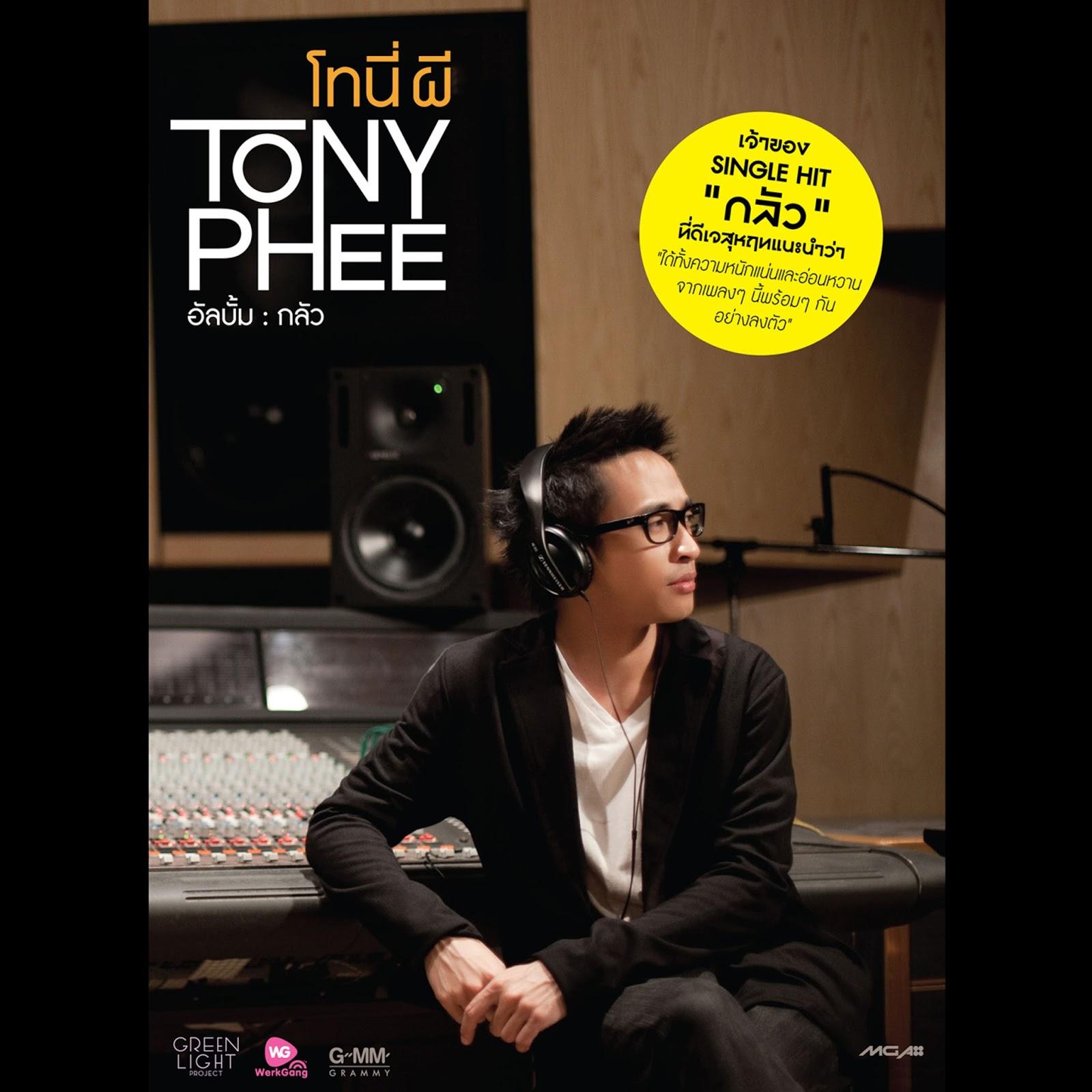 กลัว Tony Phee