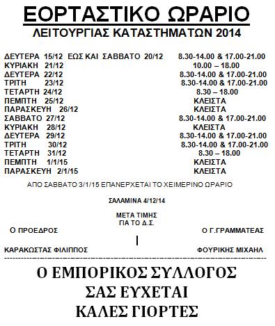 ΕΟΡΤΑΣΤΙΚΟ ΩΡΑΡΙΟ ΛΕΙΤΟΥΡΓΙΑΣ ΚΑΤΑΣΤΗΜΑΤΩΝ 2014