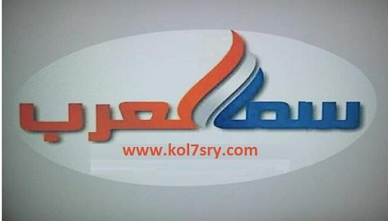 """تردد قناة """"سما العرب"""" - frequence sama arab nilesat"""