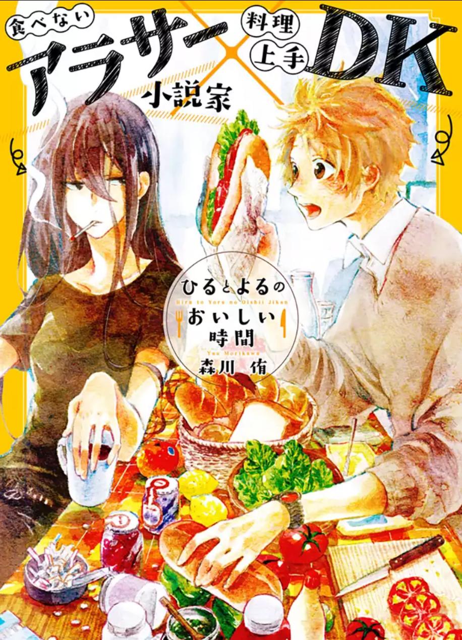Hiru to Yoru no Oishii Jikan Manga