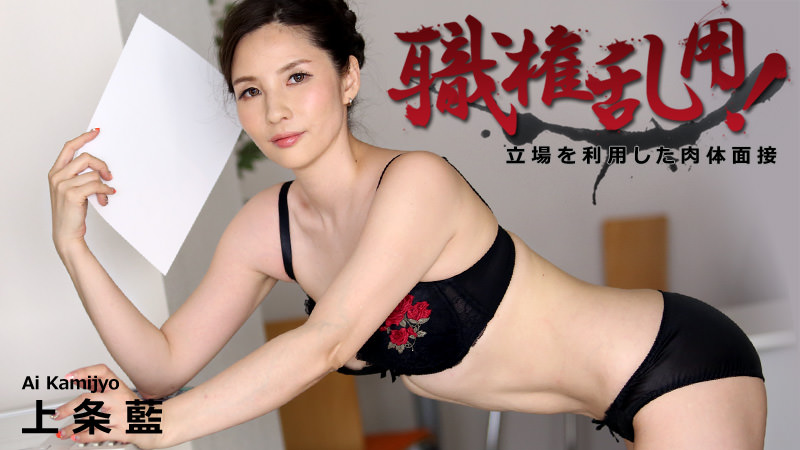 [Jav Uncensored] 0899 Ai Kamijou
