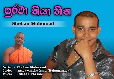 http://1.bp.blogspot.com/-g0gGzG80ig4/UgMlELO9_cI/AAAAAAAAKnQ/0vmGWzikSkg/s1600/purawa+teya+hitha.jpg