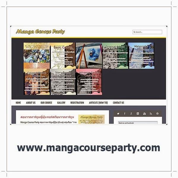 ผลงานการทำ Blog : Manga Course Party