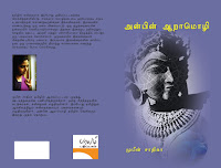 Anbin Aramozhi-Tamil poem collection
