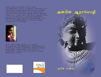 Anbin Aramozhi-Tamil poem collection