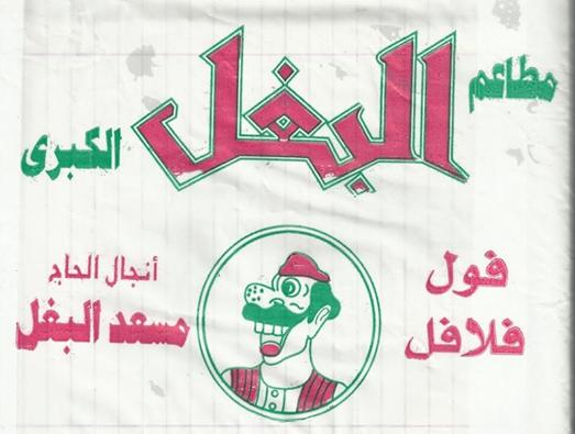 من معالم مدينة المحلة الكبرى: محلات البغل