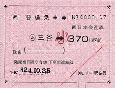 JR西日本 金額式常備軟券乗車券 山口線 三谷駅