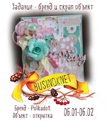 +++Задание-бренд и скрап объект до 06/02