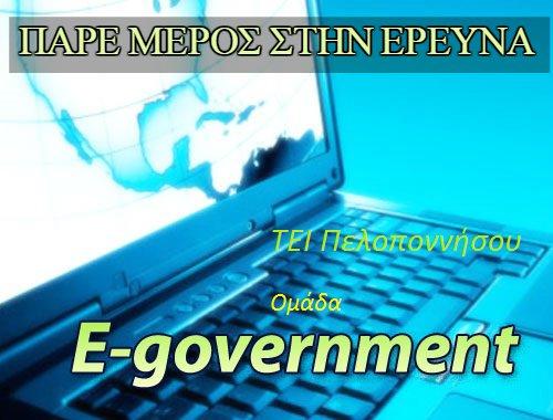 Έρευνα του ΤΕΙ Πελοποννήσου