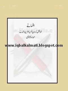 Afsane by Ahmad Nadeem Qasmi