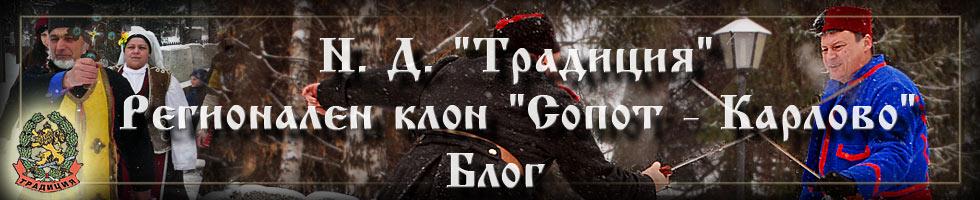 "Блог на Н. Д. ""Традиция"" ,  Регионален клон ""Сопот - Карлово"""