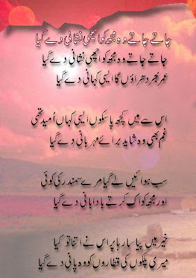 Best Sad Urdu Poetry Photos