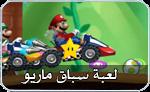 لعبة ماريو سباق السيارات