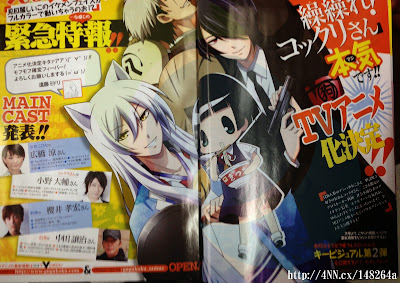 gugure kokkuri san adaptacion anime anuncio