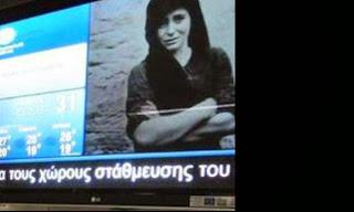 Ανθελληνικό παραλήρημα από το Ποτάμι για το βίντεο των γερμανικών αποζημιώσεων στο μετρό