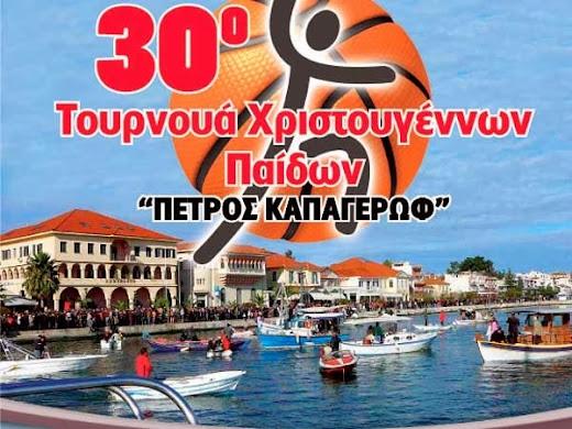 "EOK | 1η ημέρα του 30ο τουρνουά Χριστουγέννων ""Π.Καπαγέρωφ"""