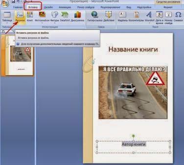 Как сделать книжный формат из pdf - Секрет мастера