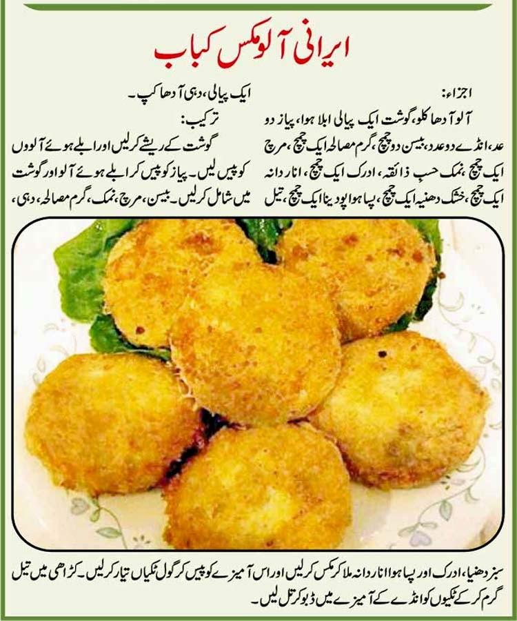 potato recipes in urdu pakistani on birthday chocolate cake recipe in urdu