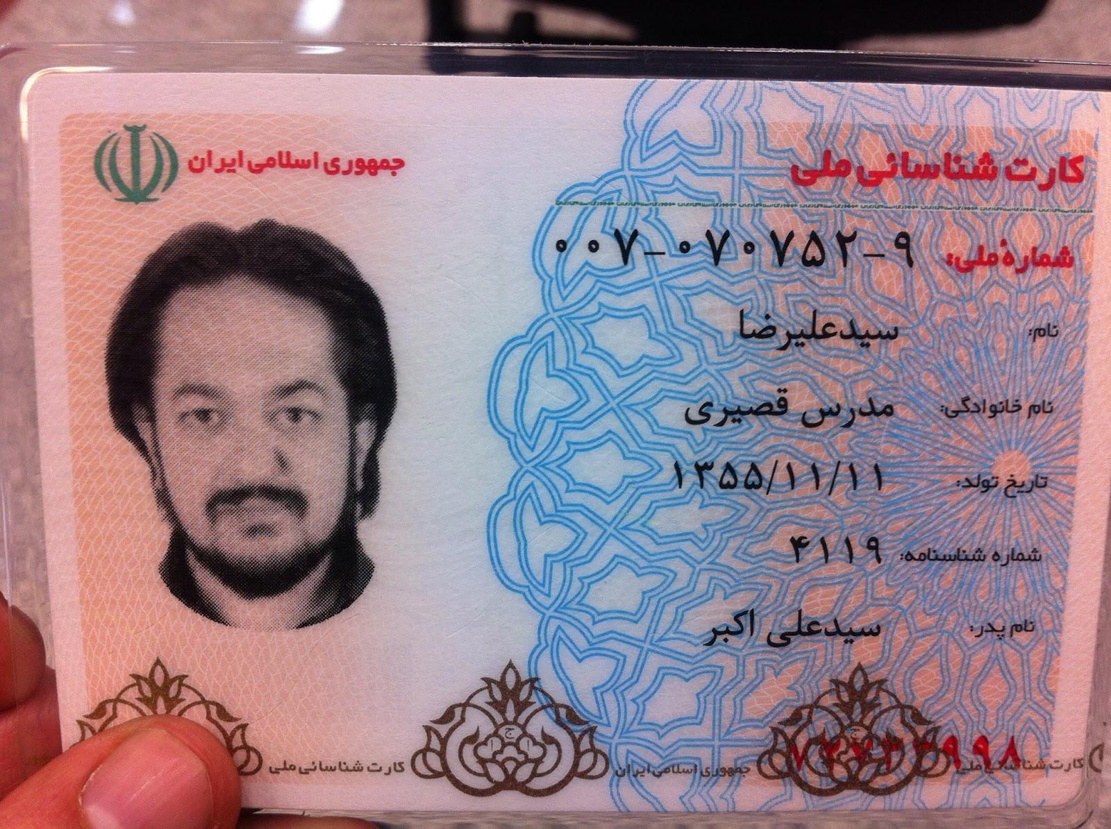 برنامه ساخت کارت ملی جعلی همشهری آنلاین: صدور کارت هوشمند ملی