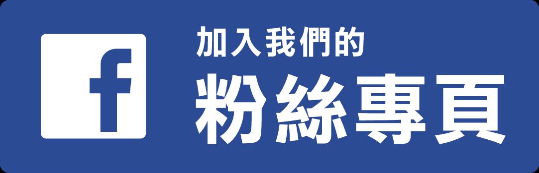 台北人間大學FB