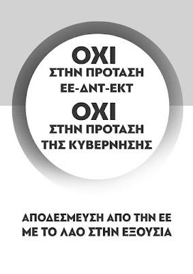http://www.902.gr/sites/default/files/protash_kke_gia_ektyposh.pdf