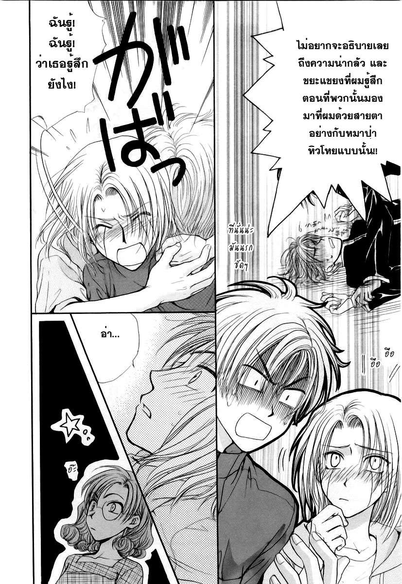 อ่านการ์ตูน Kakumei no Hi 5 ภาพที่ 28