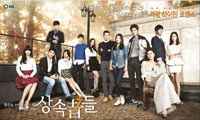 Poster for The Heirs also known as The Inheritors, The One Trying to Wear the Crown, Withstands the Weight.