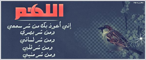 ادعيــــــة قصيــــــــــرة مصوره 18.png