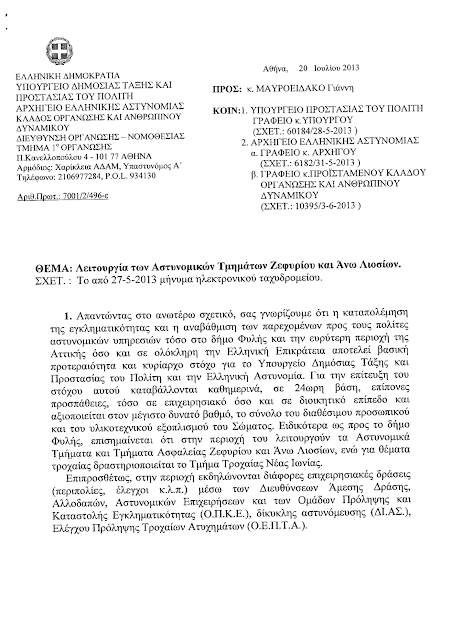 Η απάντηση της ΕΛ. ΑΣ. στην επιστολή ΑΠΟΓΝΩΣΗΣ