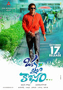 Oka Laila Kosam Movie Wallpapers-thumbnail-10