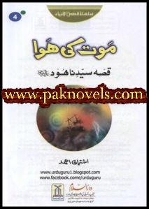 Mout ki Hawa (Qissa Hazrat Hood A.S) by Ishtiaq Ahmed