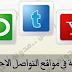 أزرار مشاركة التدوينة في مواقع التواصل الاجتماعي بتقنية css