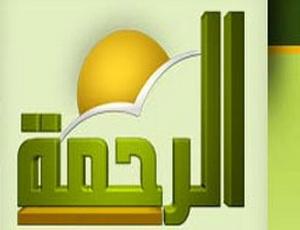 قناه الرحمه Al Rahmah