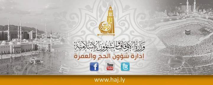 ليبيا: بداية التسجيل لأداء فريضة الحج للعام 1435 هـ - 2014 ميلادي